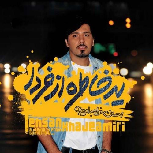 Ehsan Khajehamiri – Khab O Bidari