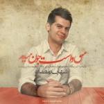 Shahab Ramezan - Man Vasat Joon Midam