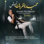 Hamid Nazerian – Tapesh