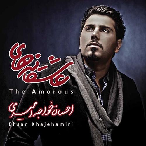 Ehsan Khajehamiri – Naborde Ranj ( Album Version )