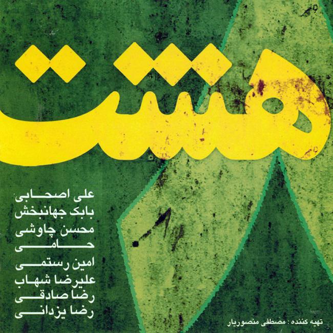 Amin Rostami – Delam Gerefte
