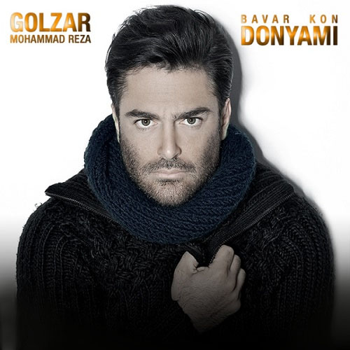 Mohammadreza Golzar – Bavar Kon Donyami