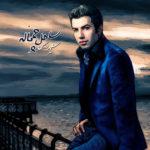 Saeed Modarres – Sahele Chamkhaleh