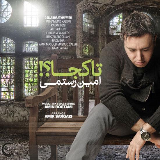 Amin Rostami – Ta Koja
