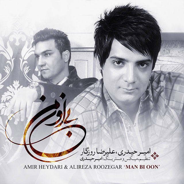 Alireza Roozegar Ft Amir Heydari - Man Bi Oun