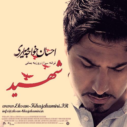 Ehsan Khajehamiri – Shahid