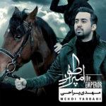 Mehdi Yarrahi - Didar