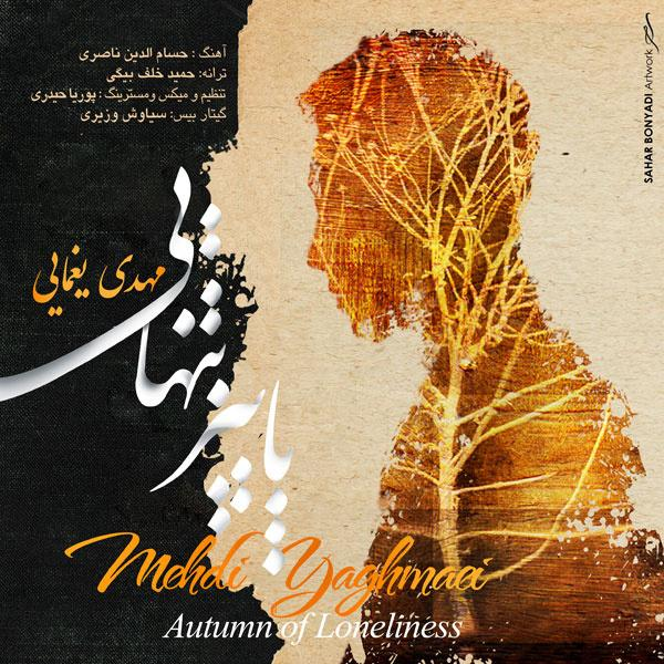 Mehdi Yaghmaei – Paeize Tanhaei
