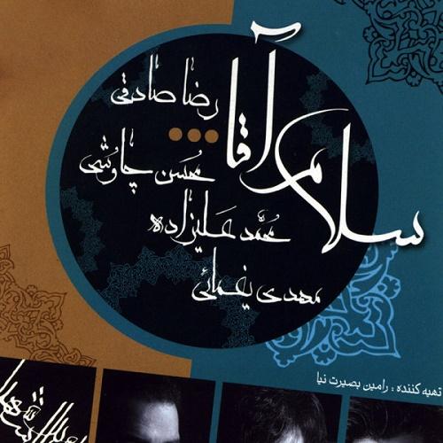 Mehdi Yaghmaei – Mahe Ghabile