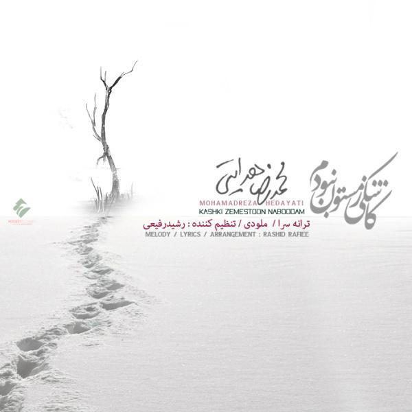 Mohammadreza Hedayati – Kashki Zemestoon Naboodam