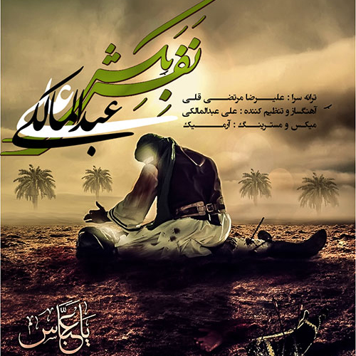 Ali Abdolmaleki – Nafas Bekesh