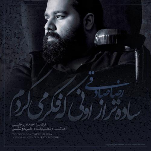 Reza Sadeghi – Sadetar Az Ouni Ke Fekr Mikardam