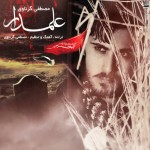 Mostafa Garnavi - Alamdar
