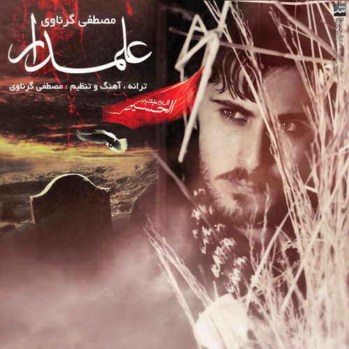 Mostafa Garnavi – Alamdar