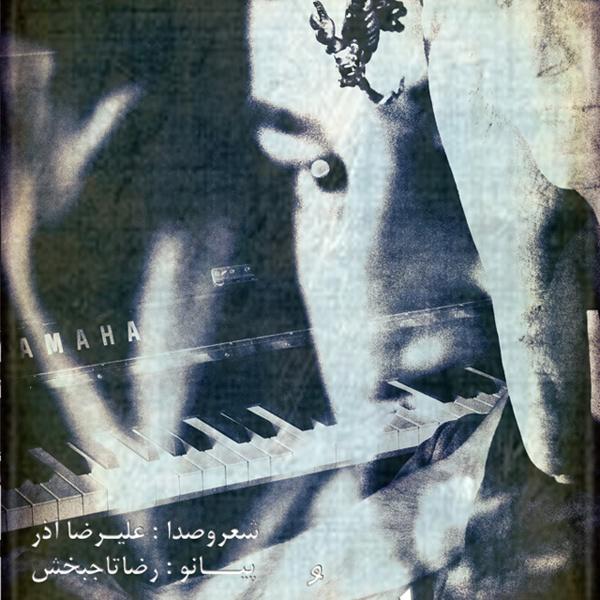 Alireza Azar - Madaare Moraba