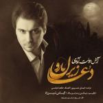 Arash Dolatabadi - Doa Zire Baroon