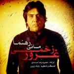 Mani Rahnama - Ghoroor Zakhmi