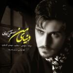 Mostafa Garnavi - Donyaye Man