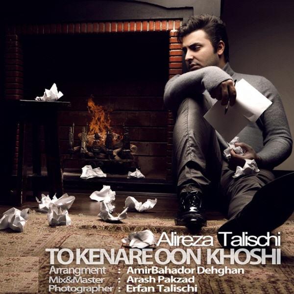 Alireza Talischi – To Kenare Oon Khoshi