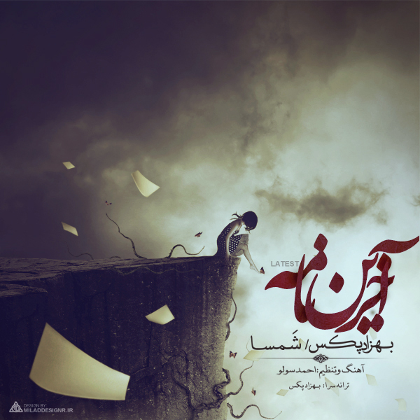 Behzad Pax & Shamsa – Akharin Nameh