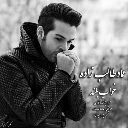 Emad Talebzadeh – Khabe Boland