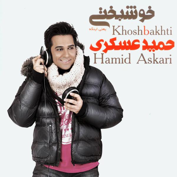 Hamid Askari – Khodahafez Eshghe Man
