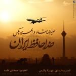 Alireza Shah Ft Behzad Pax - Khodahafez Iran