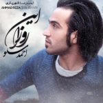 Ahmadreza Shahriyari ( Ahmad Solo ) - In Rooza