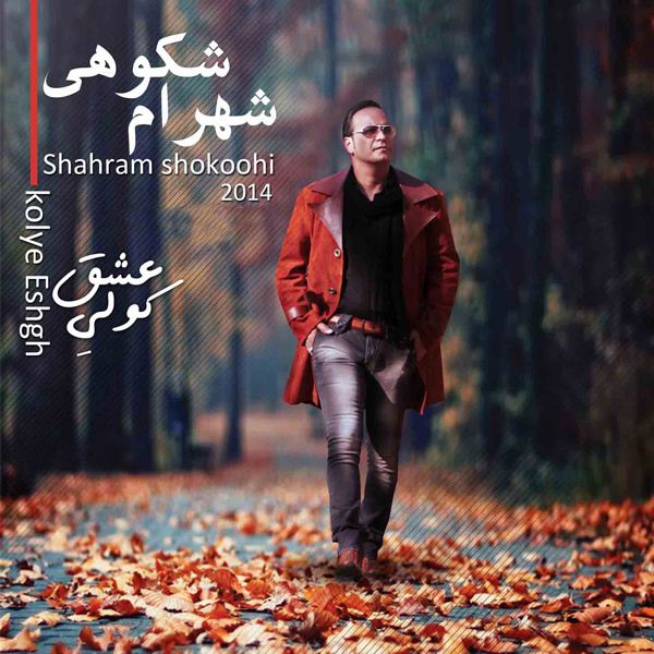 Shahram Shokoohi – Hasrate Shirin