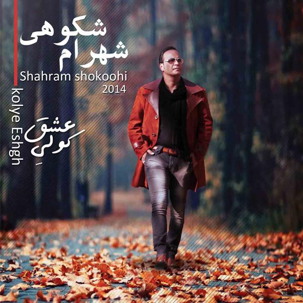 Shahram Shokoohi – Doone Doone