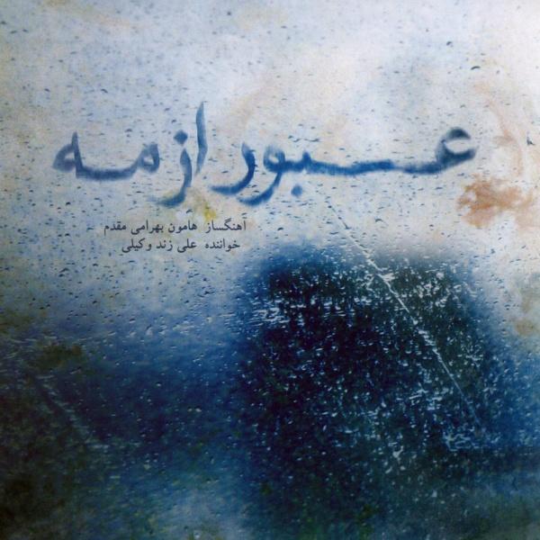 Ali Zand Vakili - Beravam ( Tasnif )