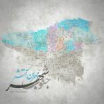 Mehran Atash - Jonoobe Shahr