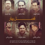 Various Artists - Fasle Bahar