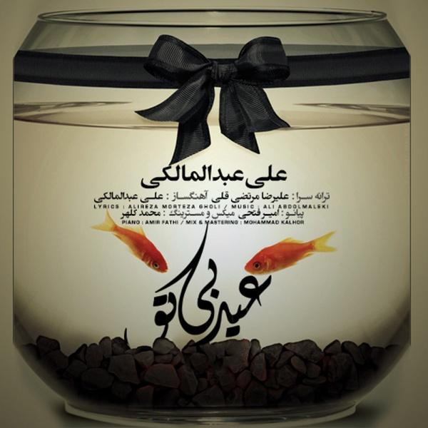Ali Abdolmaleki – Eyde Bi To