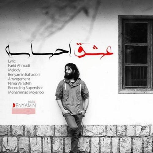 Benyamin Bahadori - Eshgh Ehsaseh