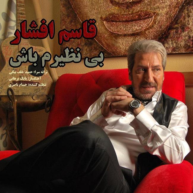 Ghasem Afshar – Bi Naziram Bash