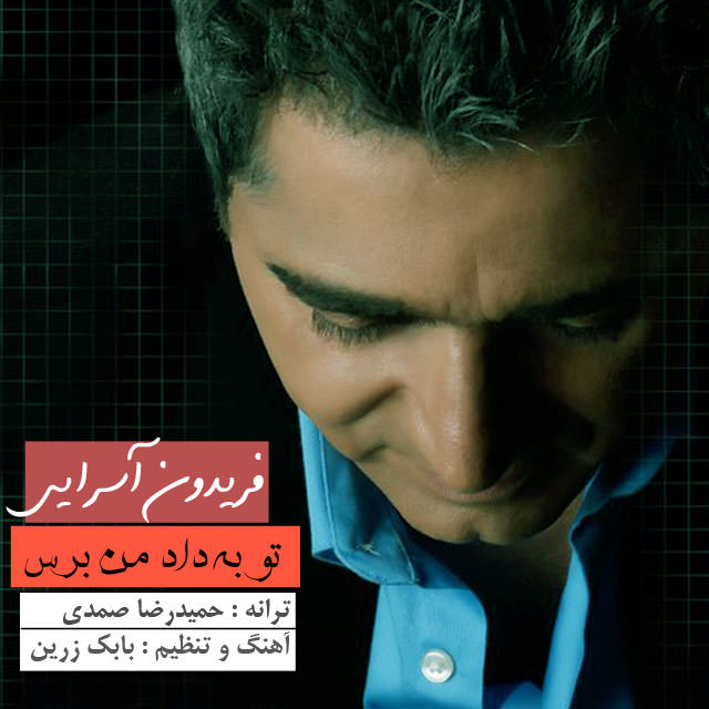 Fereydoun Asraei - To Be Dade Man Beres