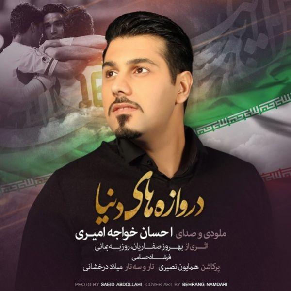 Ehsan Khajehamiri - Darvazehaye Donya