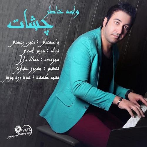 Amin Rostami – Vase Khatere Cheshat