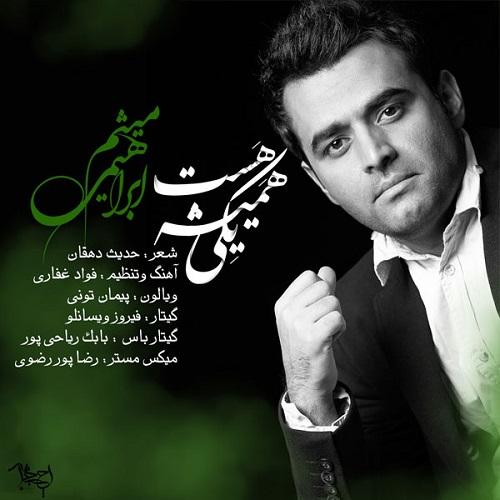 Meysam Ebrahimi – Yeki Hamishe Hast