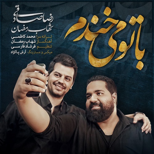 Reza Sadeghi & Shahab Ramezan – Ba To Mikhandam