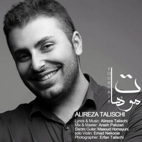 Alireza Talischi - Moohat