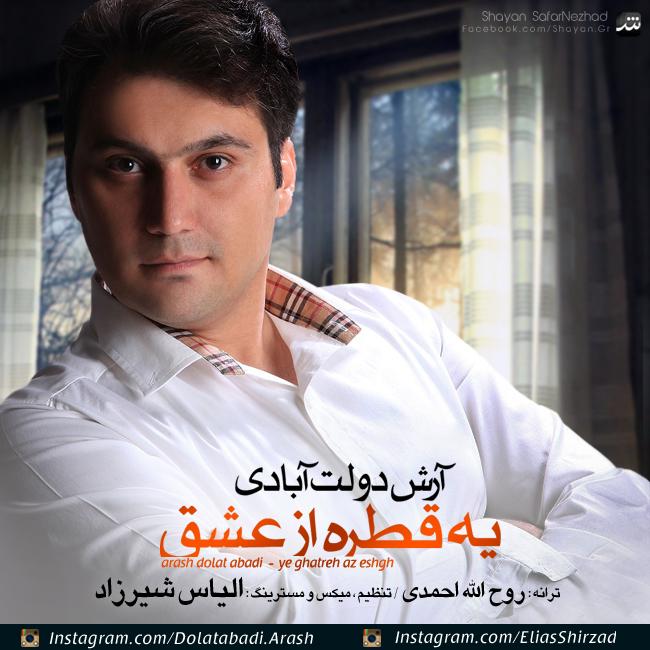 Arash Dolatabadi – Ye Ghatre Az Eshgh
