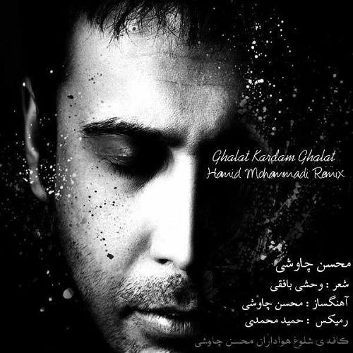 Mohsen Chavoshi – Ghalat Kardam ( Remix )