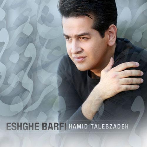 Hamid Talebzadeh - Eshghe Barfi