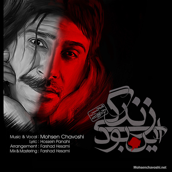 Mohsen Chavoshi – In Bood Zendegi