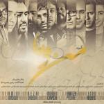 Ali Lohrasbi - Gole Rose