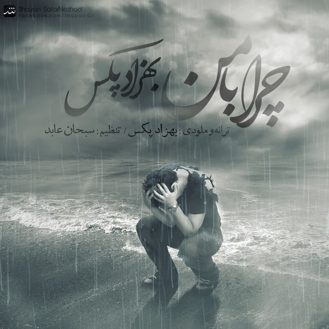 Behzad Pax – Chera Ba Man