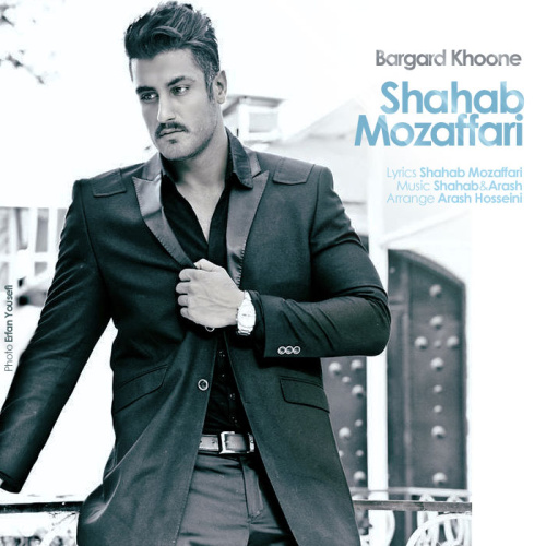 Shahab Mozaffari - Bargard Khoone