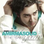 Amir Masoud - Mano Bebakhsh